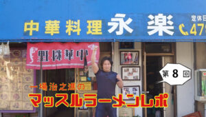 船橋市 前原東 中華料理 永楽 アイキャッチ