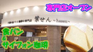 葉せん イオンタウンユーカリが丘 食パン サイフォン珈琲 コーヒー 新規オープン アイキャッチ