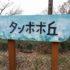 【歌のモチーフにも!?】宿内公園 佐倉市 臼井809(京成臼井駅周辺)
