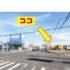 【この夏 開店予定】ルームデコの跡地がセイムスになるみたい(臼井駅周辺)